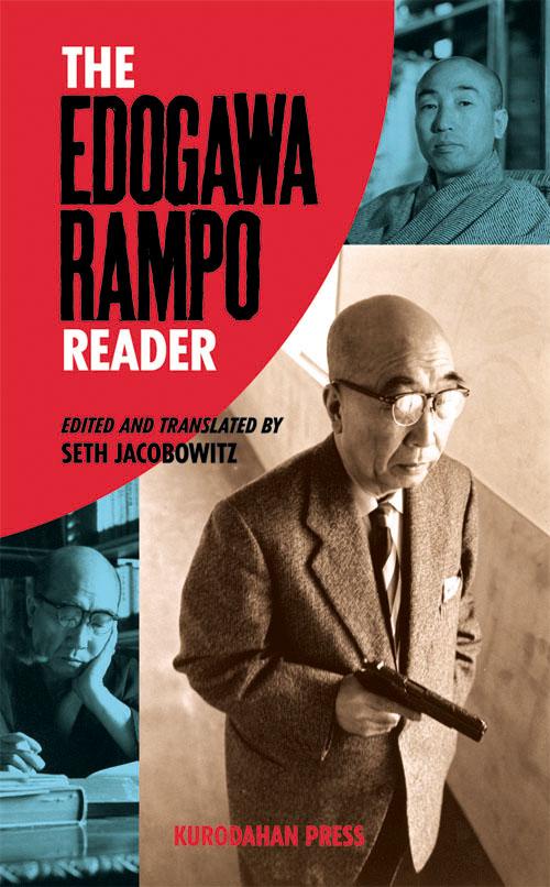 rampo_reader