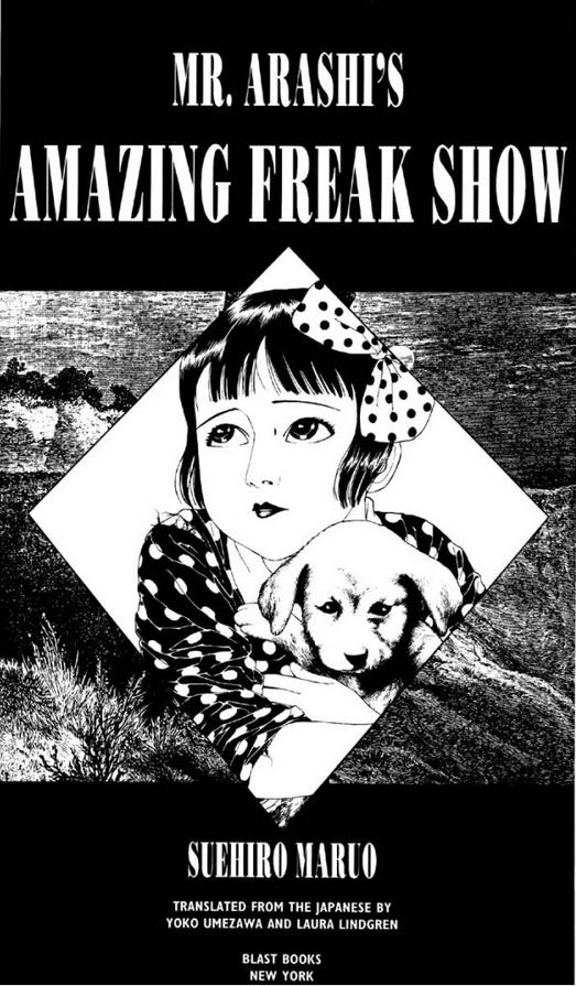 Suehiro Maruo's 1984 manga